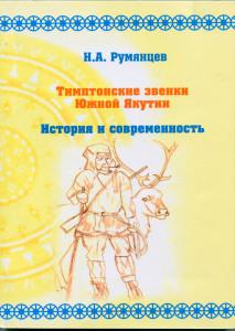 Румянцев