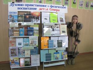 Книжная выставка_библиотека_Иенгры